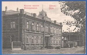 Бийск. Мужская гимназия