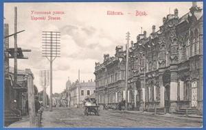 Открытка Бийск. Успенская улица.