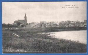 Антикварная открытка Ровно. Вид на костел и пруд