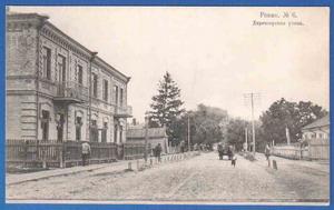 Антикварная открытка Ровно №6. Директорская улица