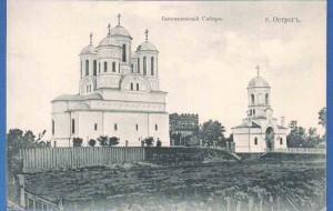 Открытка Острог. Богоявленский собор