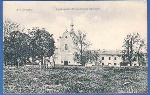 Антикварная открытка Острог. Св. Кирилло-Мефодиевское братство