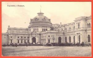 Вокзал в Харькове