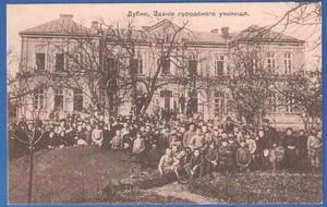 Старинная открытка Дубно, здание городского училища