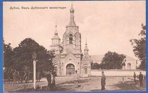 Старинная открытка Дубно, вид Дубенского монастыря