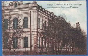 Антикварная открытка Кременчуг, Александровское реальное училище