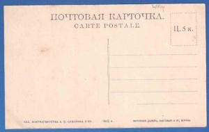 Харьков №11 (оборотная сторона)