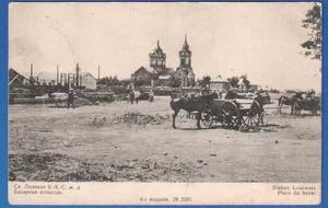 Старинная открытка базарная площадь на станции Лозовая