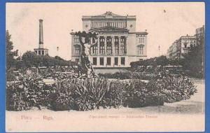 Старииная открытка городской театр в Риге