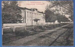 Старинная открытка Череповец, Учительская семинария