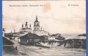 Антикварная открытка Мироносицкая церковь. Наводнение 1903 г. в Великом Устюге