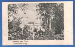Старинная открытка Кладбищенская церковь в Гдове