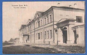 Антикварная открытка Реальное училище в г. Великие Луки