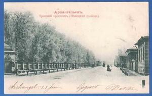 Антикварная открытка Архангельск, Троицкий проспект (Немецкая слобода)