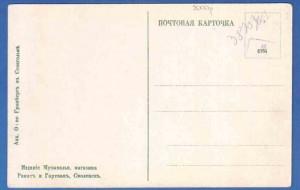 Открытка Смоленск (оборотная сторона)