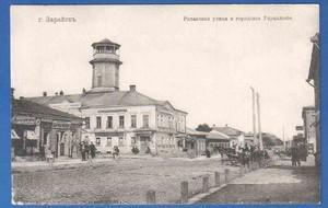 Открытка Зарайск. Рязанская улица и Городское управление