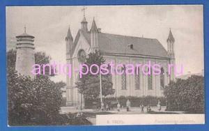 Открытка Лютеранская церковь в Твери