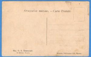Открытка Кострома