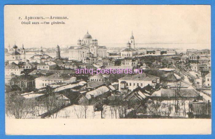 открытки арзамас