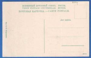 Открытка Саратов (оборотная сторона)