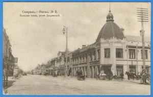 Открытка Сызрань № 3. Большая улица, угол Дворянской.