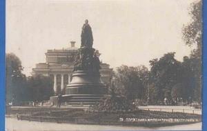 Памятник императрице Екатерине II. С-Петербург