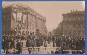 Всенародный праздник 1 Мая 18-го апреля 1917 года в Петрограде. Исакиевская площадь