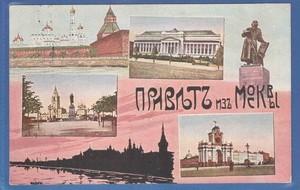 Привет из Москвы.