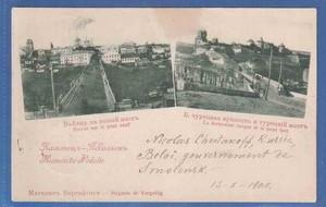 Открытка Каменец-Подольск. Турецкая крепость и турецкий мост.