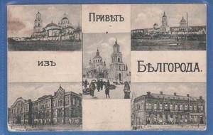 Открытка Привет из Белгорода. Издание магазина А. А. Вейнбаум, Белгород.