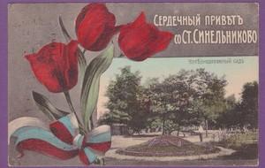 Открытка Сердечный привет со станции Синельниково.