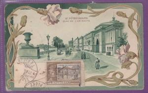 Открытка Санкт-Петербург.