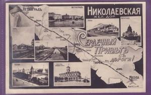 Открытка Николаевская железная дорога.