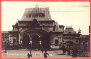 Владивосток. Вокзал