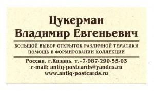 Сайт старинных открыток