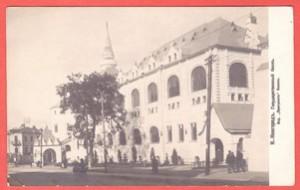 Фотооткрытка Государственный банк