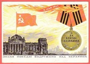Знамя победы водружено над Берлином