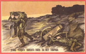 Открытка Французский солдат выносит товарища