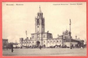 Открытка Москва № 129, Страстной монастырь