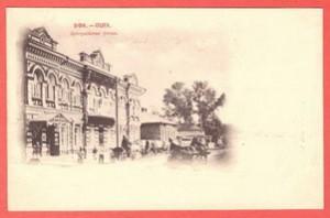 Старинная открытка Уфа. Центральная улица.