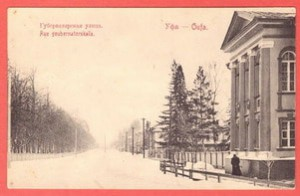 Открытка Уфа. Губернаторская улица