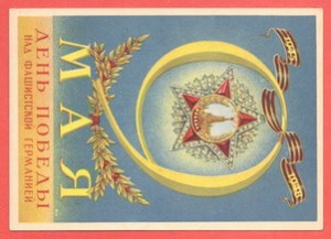 Открытка День победы над фашистской Германией.