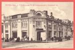 Старинная открытка Пермь. Угол Петропавловской и Осинской улиц
