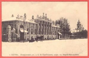 Пермь. Покровская улица. Дом С. М. Грибушина