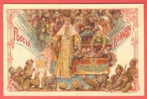 Старинная открытка Россия воинству.