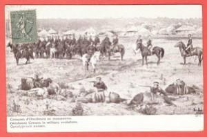 Открытка Оренбургские казаки