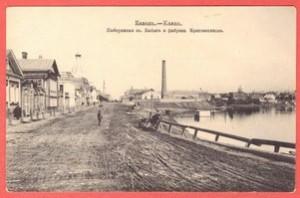 Старинная открытка Набережная озера Кабан. Казань