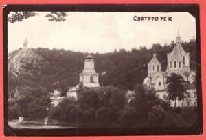 Открытка Святогорск