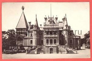 Советская открытка Крым. Массандровский дворец.