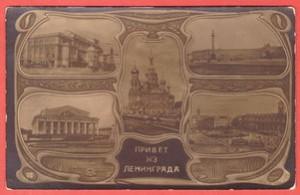 Советская фотооткрытка Привет из Ленинграда